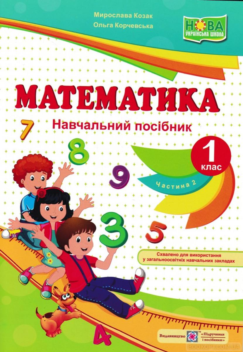 Математика Навчальний посібник 1 клас Частина 2 НУШ Козак М., Корчевська О. В.