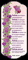 """Магнит виниловый """"Любовь"""""""