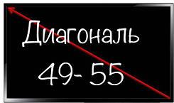 Диагональ от 49 до 55