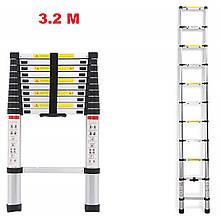 Лестница алюминиевая телескопическая 3,2 метра Ladder EN 131 11 ступеней макс вес 150 кг