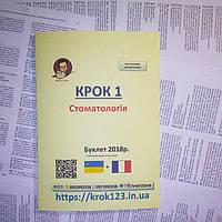 Крок 1. Стоматологія. Буклет 2018 року (+ 25 тестів французькою мовою). Для українців україномовних