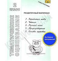 Тематическое оценивание 2 класс Новая программа Авт: Киц С. Изд-во: Харьков Освита