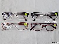 Очки для зрения. Изюм СТЕКЛО  от -1,0 до  -4,0