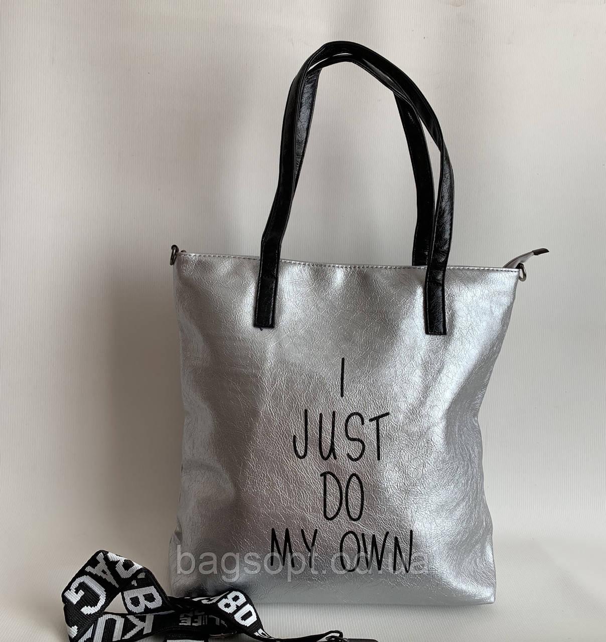 Универсальная молодежная сумка шоппер серебристого цвета вместительная