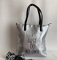 Универсальная молодежная сумка шоппер серебристого цвета вместительная, фото 1