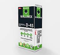 Самовыравнивающая смесь WALLMIX D-45 (3-50 мм) 25кг