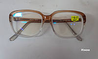 Очки со стеклянными линзами, Изюм, очки с диоптриями  от  -6,5