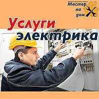 Услуги электрика в Черновцах