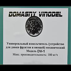 Дробилка для винограда Master Kraft MK-01, фото 3