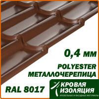 Металлочерепица 0,4 мм; коричневая