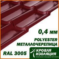 Металлочерепица 0,4 мм; темно-красная