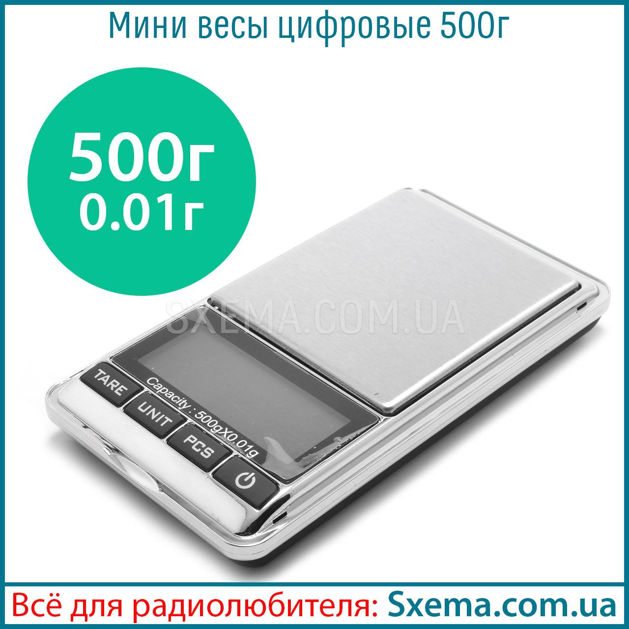 Весы ювелирные высокоточные 0.01г до 500г с подсветкой, карманные