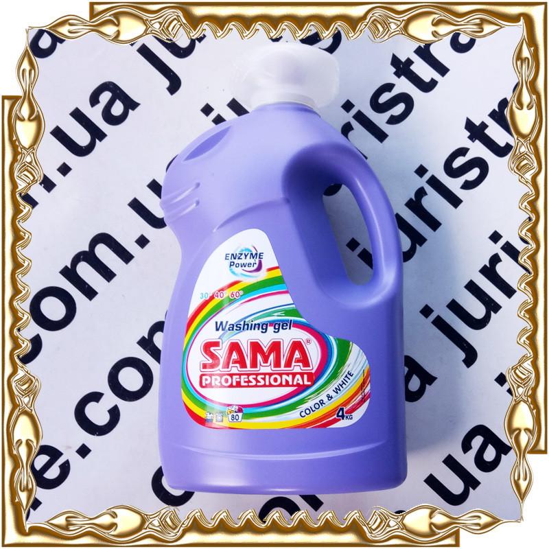 Гель для стирки универсальный SAMA Professional  Color&White (сама) 4 л.
