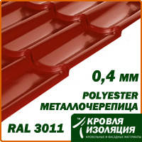Металлочерепица 0,4 мм; светло-красная