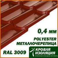 Металлочерепица 0,4 мм; оксидно-красная