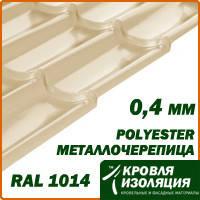 Металлочерепица 0,4 мм; слоновая кость