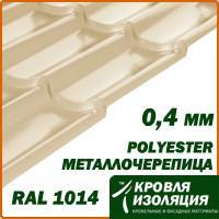 Металлочерепица 0,4 мм; слоновая кость - Кровля и Изоляция в Харькове