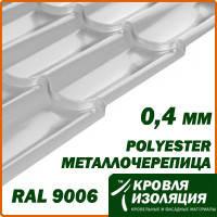 Металлочерепица 0,4 мм; серая