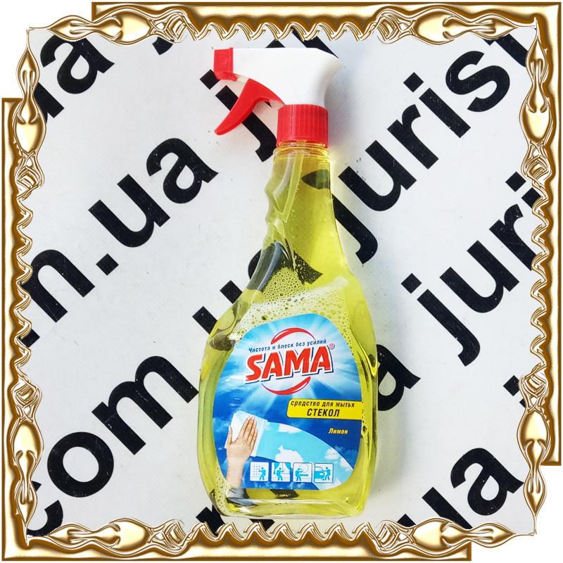 Средство для мытья окон SAMA (сама) с распылителем 500 мл.