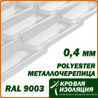 Металлочерепица 0,4 мм; белая