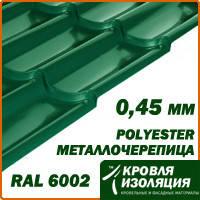 Металлочерепица 0,45 мм; светло-зеленая