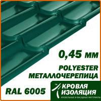 Металлочерепица 0,45 мм; зеленая