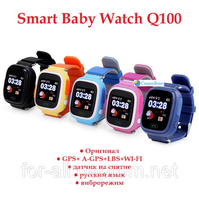 Фото детские часы с трекером Q100 (Q90)