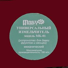Дробилка для винограда Master Kraft MK-01-1, фото 3