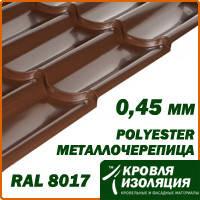 Металлочерепица 0,45 мм; коричневая