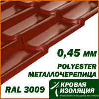 Металлочерепица 0,45 мм; оксидно-красная