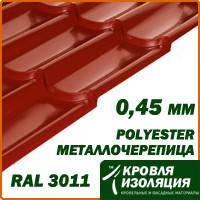 Металлочерепица 0,45 мм; светло-красная