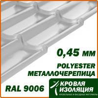 Металлочерепица 0,45 мм; серая