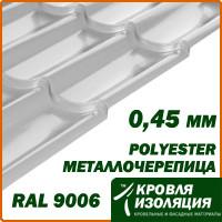 Металлочерепица 0,45 мм; серая - Кровля и Изоляция в Харькове