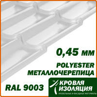 Металлочерепица 0,45 мм; белая