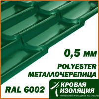 Металлочерепица 0,5 мм; светло-зеленая