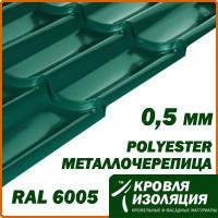 Металлочерепица 0,5 мм; зеленая