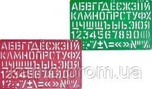 Трафарет букв, цифр, знаков