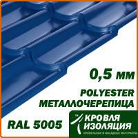 Металлочерепица 0,5 мм; синяя