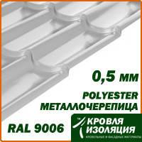 Металлочерепица 0,5 мм; серая