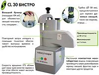Овощерезка Robot Coupe CL30 BISTRO+6 дисков