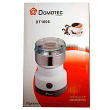 Кофемолка DOMATEC DT-1006