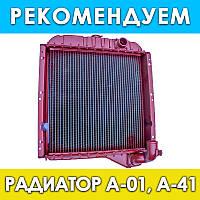 Радиатор водяной  А-01,А-41 (85У.13.010-4)