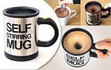 Чашка мешалка Self Stiring LZ-860/4580 (W-24) , фото 3