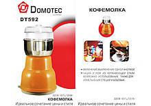 Кофемолка DOMATEC DT-592