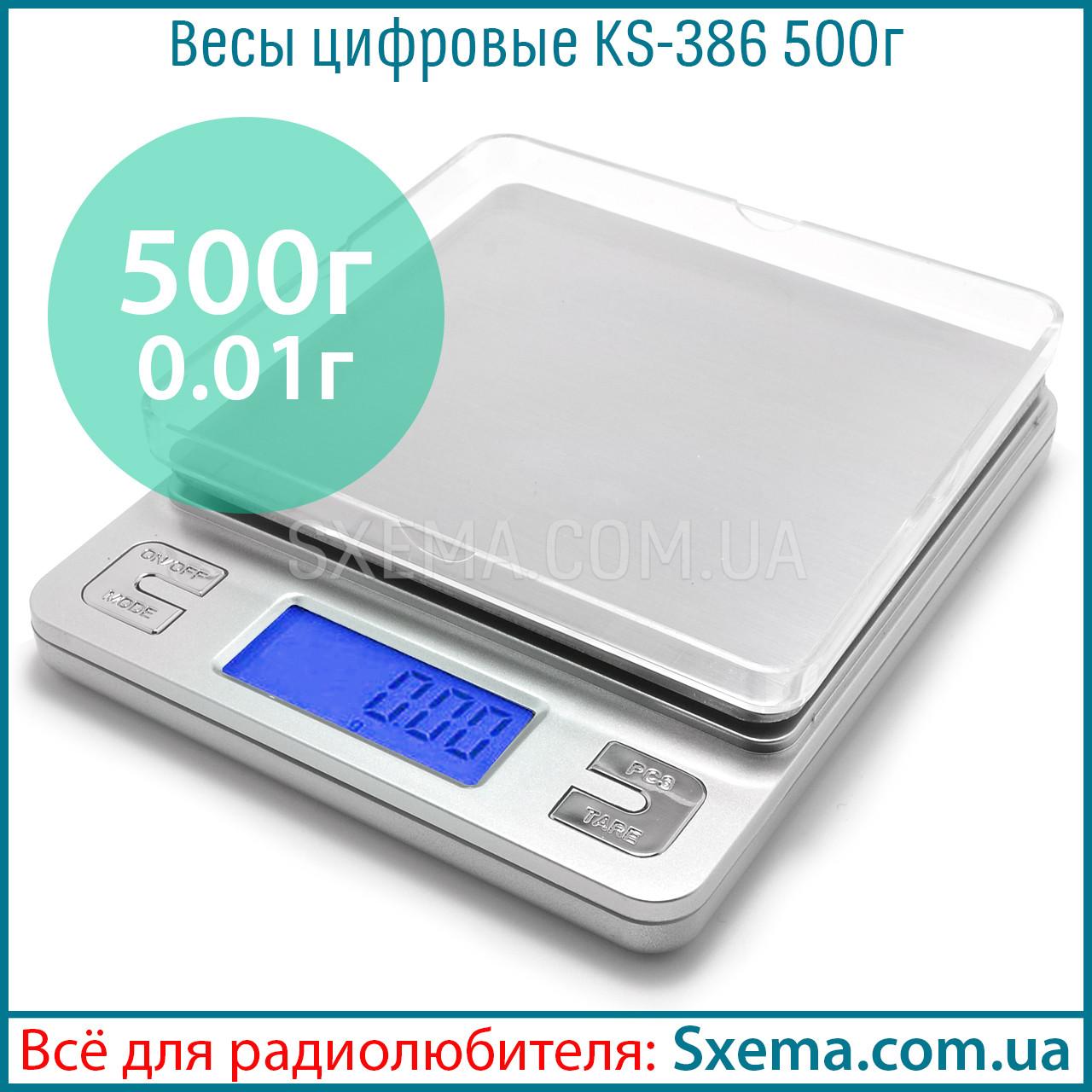 Весы цифровые KS-386 высокоточные 0.01г до 500г с подсветкой, карманные