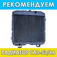 Радиатор водяной ГАЗ-53,ГАЗ-66 (ЗМЗ-53) 53-1301010