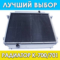 Радиатор водяной К-700,К-701 (ЯМЗ-238-240) 701.13.01.000-1