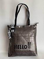 Женская сумка бронзовая, фото 1