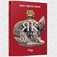 Книга - Як керувати рабами