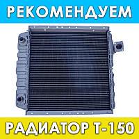 Радиатор водяной Т-150 (СМД-60, ЯМЗ-236) 150У.13.010-3